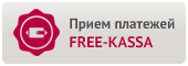 Принимаем платежи FreeKassa